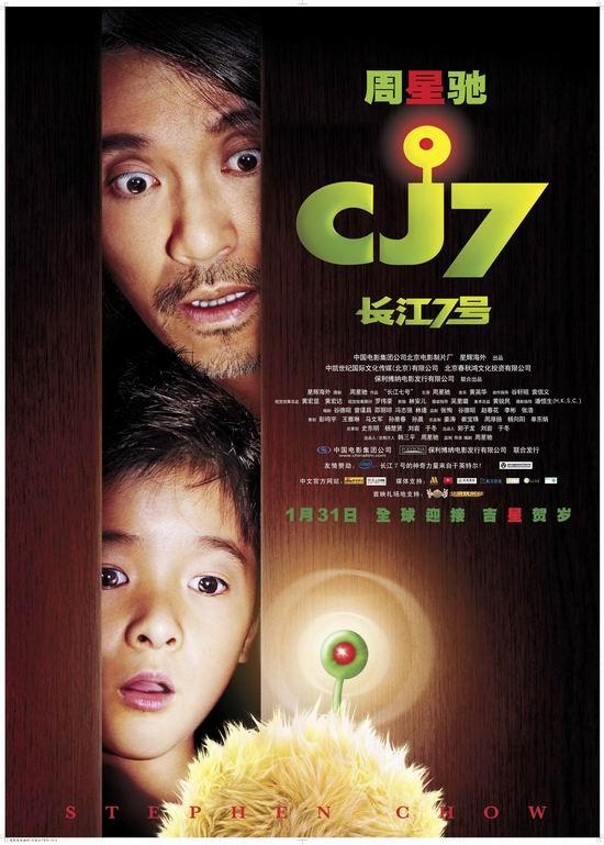 《长江7号》票房破亿周星驰情人节与观众见面