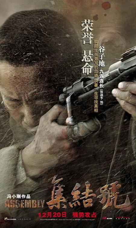 """《集结号》被告抄袭制片人王中磊""""忘了""""开庭"""