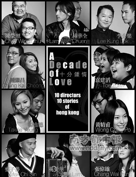 《十分钟情》讲述香港情银都扶持10位新锐导演