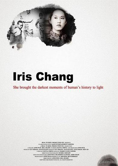 《张纯如》轰动海外3月28日南京首映(附图)