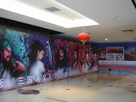 北京万达回报观众3月26日举办三国漫画作品展