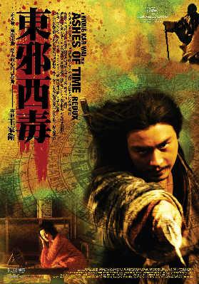 《东邪西毒终极版》海报发布将在戛纳首映(图)