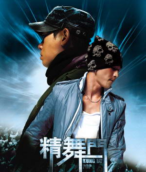 陈小春南贤俊英雄相惜 《精舞门》6月27日上映