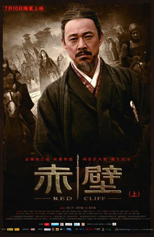 《赤壁》揭幕东京电影节华语片五年三开幕(图)