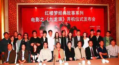 《九龙��》扬州开机三点全新演绎红学精髓