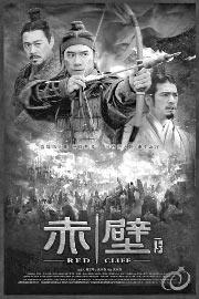 《赤壁(下)》首映典礼众明星把酒敬茶论英雄