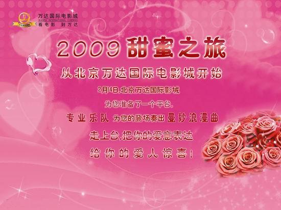北京万达影城三店邀单身贵族共度情人节(图)
