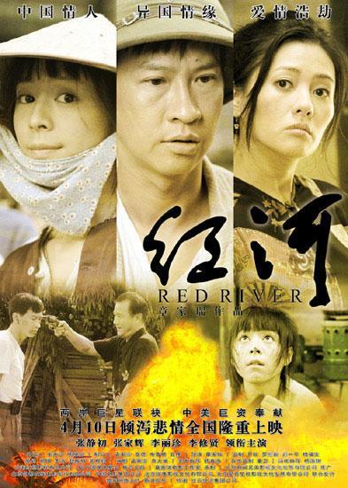 章家瑞悲情大片《红河》今日公映(图)
