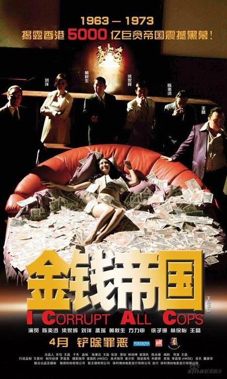 《金钱帝国》上海首映黄秋生梁家辉揭幕海报