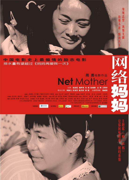 《网络妈妈》暑期亲子教育放映活动在济南启动