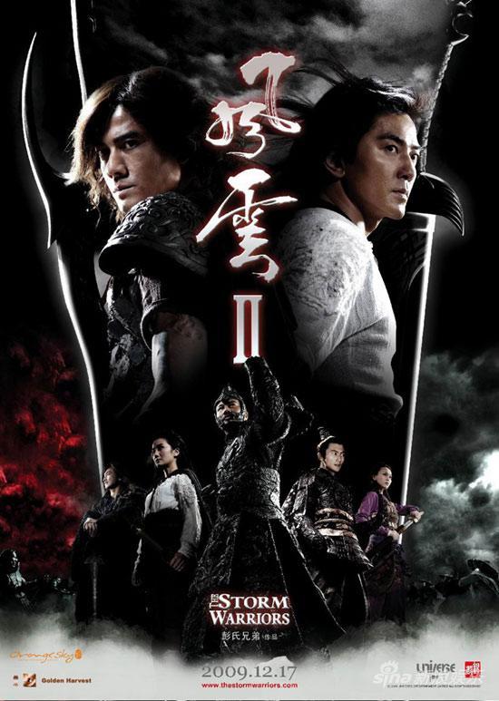 09最新《风云2》DVD粤语中字郭富城 郑伊健 - ′曲終人散。 - ′曲終人散。