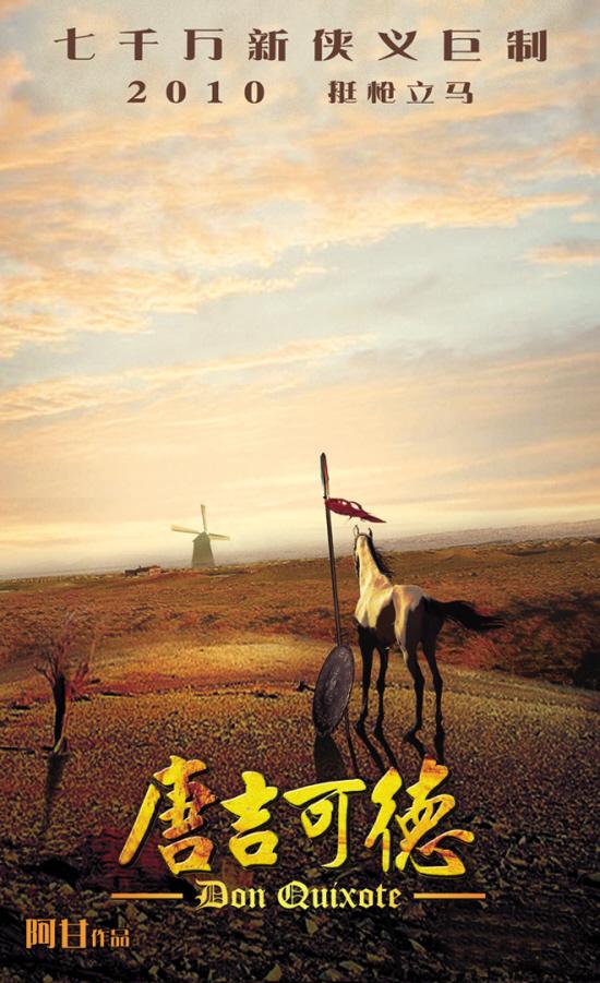 《唐吉可德》要拍成3D电影故事设在盛唐的长安