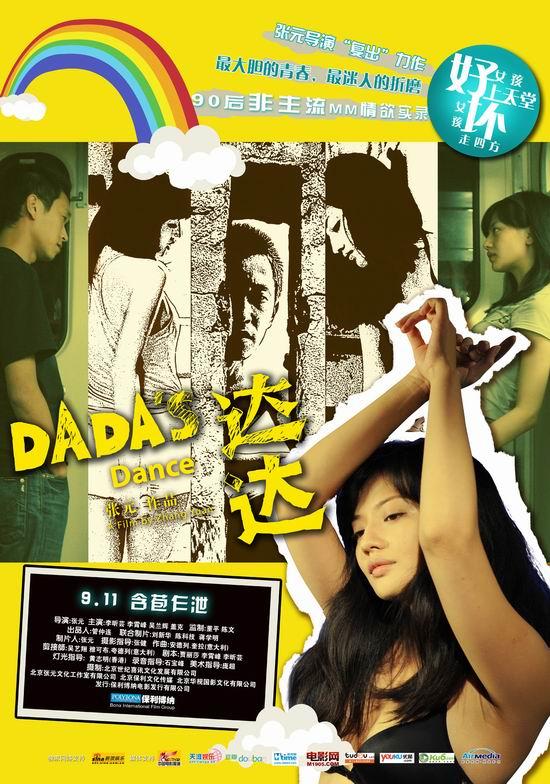 《达达》今日全国上映张元盼新作有争议(附图)