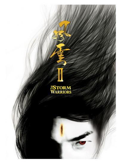 郭富城郑伊健《风云2》再携手对决《三枪》