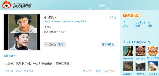 小沈阳为《三枪》奔波更新微博关注网友感受