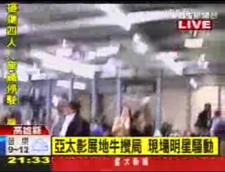 台湾地震吓傻亚太影展艺人记者也惊慌(图)