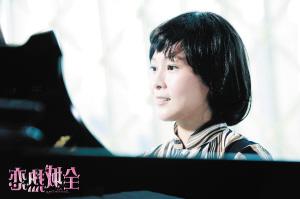 刘若英主动请缨《全城热恋》足疗女会弹钢琴