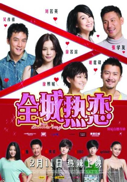 《全城热恋》下月11日上映BOBO感受热辣爱情