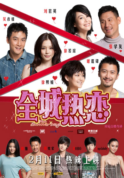 预告:2月2日14时直播《全城热恋》首映发布会
