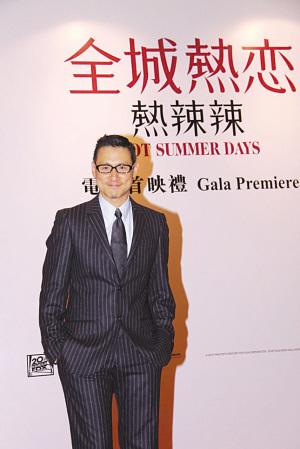 《全城热恋》香港首映张学友现身捧场