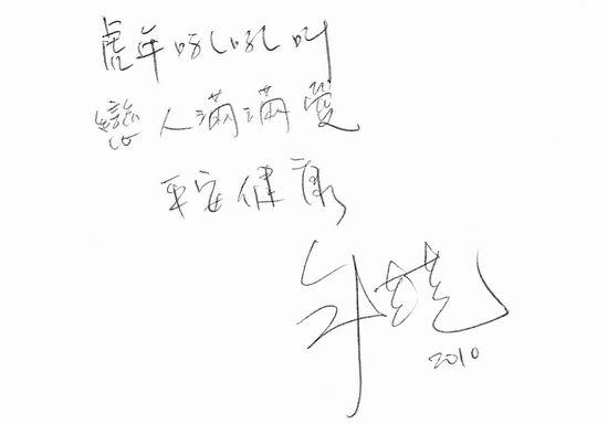 《全城热恋》票房飘红刘若英亲笔送祝福(图)