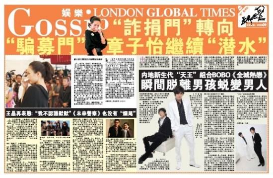 《全城热恋》令BOBO人气骤增登伦敦时报头版