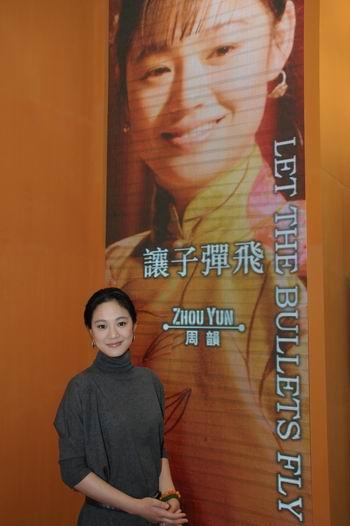 周韵亲临香港替夫卖片《让子弹飞》预售大捷