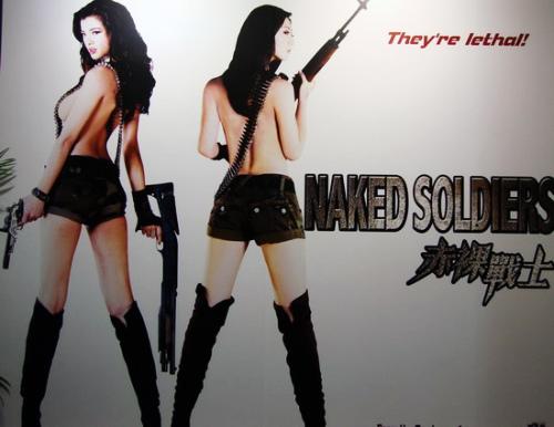 《赤裸战士》首款海报曝光性感唐一菲野性十足