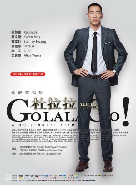 杜拉拉主题曲《Go》MV四大吻戏首次曝光