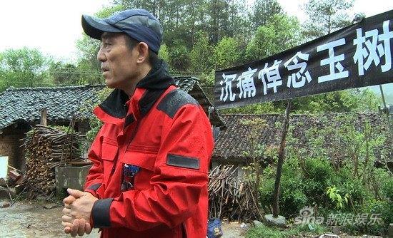 《山楂树》剧组向玉树捐款张艺谋雨中默哀(图)