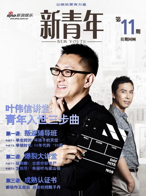 《新青年》第11期叶伟信讲堂:青年入世三步曲