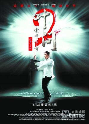 羊城晚报:《叶问2》的价值不只是票房