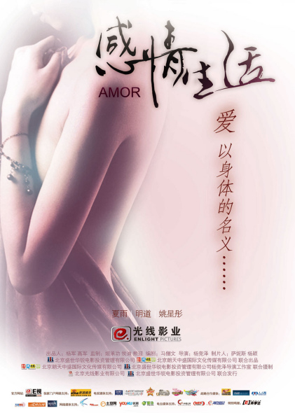 预告:5月13日直播《感情生活》首映发布会