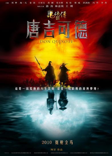 预告:16日直播《唐吉可德》超巨型海报揭幕