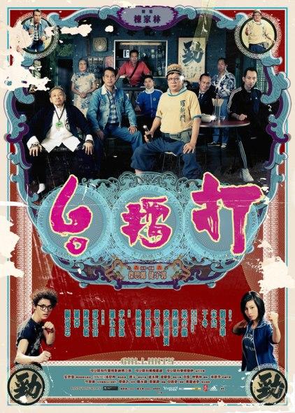 《打擂台》全粤语内地上映刘德华将出席首映