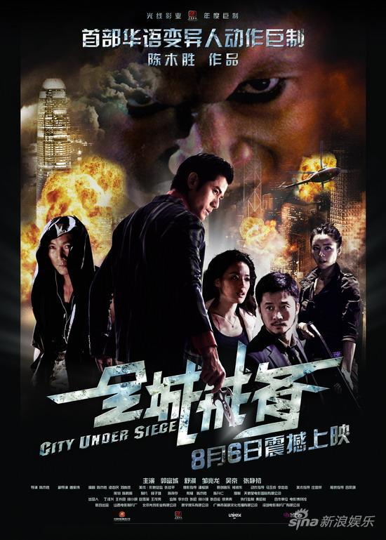 《全城戒备》新浪官网启动发布首款海报(图)
