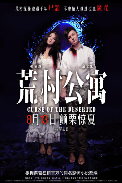 余文乐张雨绮惊悚片《荒村公寓》8月13日上映