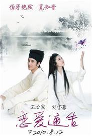 《恋爱通告》王力宏刘亦菲古装扮相曝光(图)