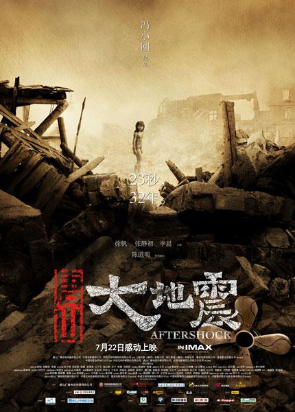 广电总局回应《唐山大地震》植入广告过度(图)