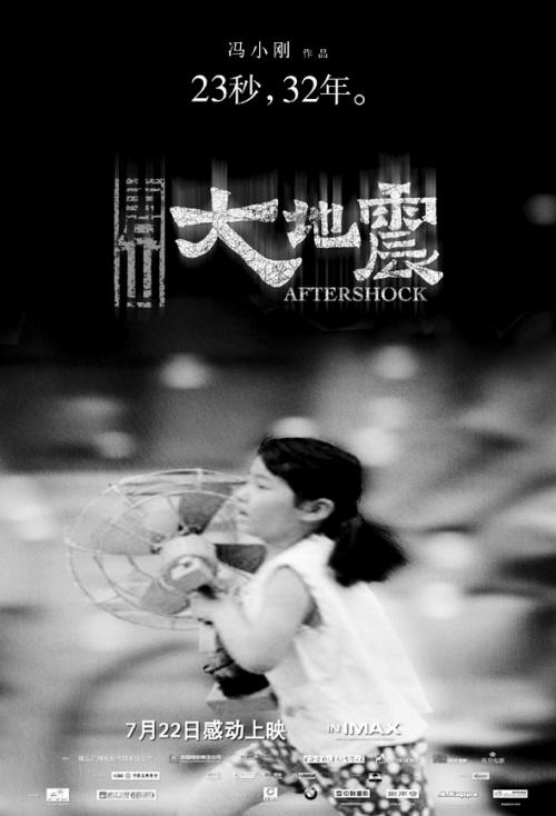 《唐山大地震》票房超四亿片方发布特别版海报