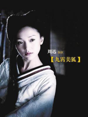 《画皮2》起用新锐导演周迅陈坤再续前缘