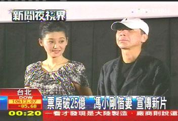 《唐山大地震》票房目标改7亿冯小刚赴台催泪