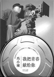 冯小刚谈自传:我只想出书不想炒作(图)