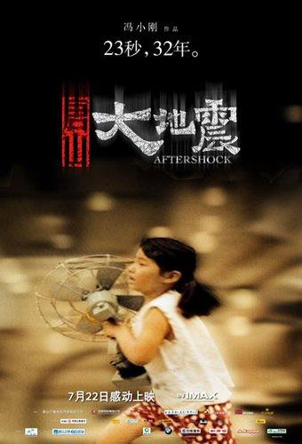 《大地震》冯小刚钟情版海报张子枫是主角(图)