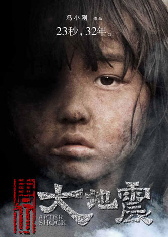 广电总局赞《大地震》称其中国电影创作新高度