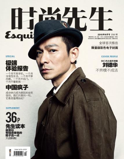 刘德华登时尚杂志封面称狄仁杰是人不是神(图)