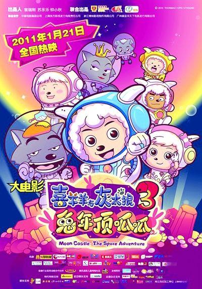 2011最新《喜羊羊与灰太狼之兔年顶呱呱》DVD中字迅雷下载