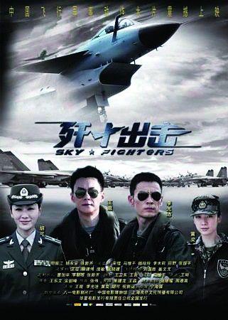 歼十出击DVD迅雷下载[2011最新]