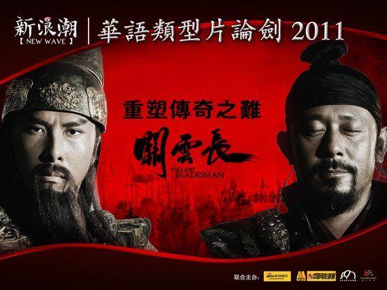 新浪潮华语类型片论剑之古装英雄海报