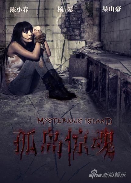 《孤岛惊魂》首款海报